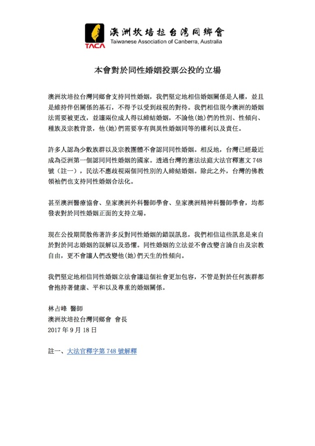 TACA Same-Sex-Marriage-position-statement_Chinese