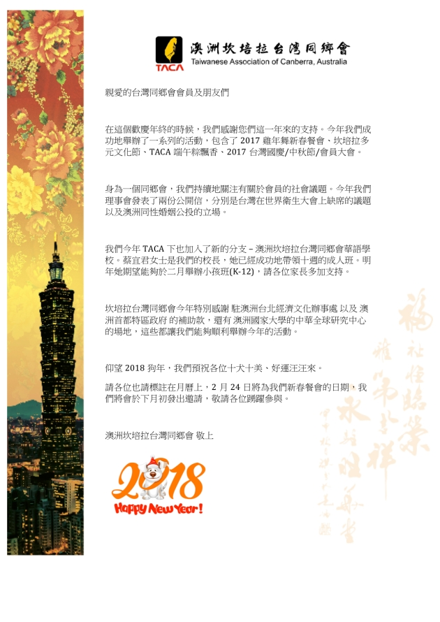 TACA_greeting letter_20171220_Chinese
